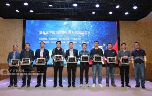 第九届中国互联网品牌大奖名单揭晓 本网获两大奖