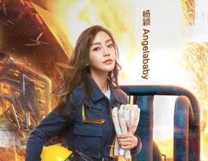 《奔跑吧》Angelababy海报出炉 因为勇敢所以发光