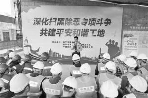 良庆区:扫黑除恶宣传进工地