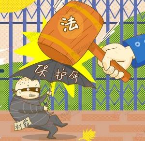 """【新桂漫畫】深挖背后""""保護傘"""""""