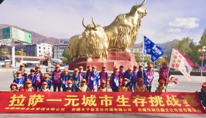 雪域小鹰·一元城市生存挑战赛登陆西藏拉萨