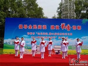 邯郸书香节主题读书活动启动