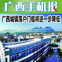 广西手机报4月22日上午版