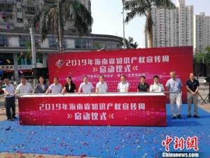 2019年海南省知识产权宣传周活动启动