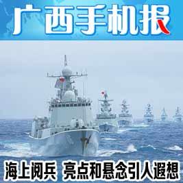 广西手机报4月22日下午版