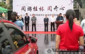 农行桂林分行助力书香桂林提升文化气息