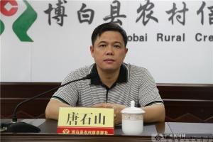 博白农信社举办2019年信息员培训班