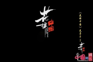 """《花样中国》先导片上线 """"冰舞双绝""""青年演员齐聚"""