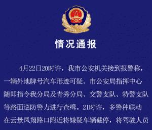 南宁警方街头截停嫌疑车辆 警方连夜发布通报(图)