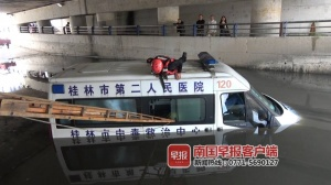 桂林一救护车桥洞熄火3人被围困 ?#24471;?#34987;淹没大半