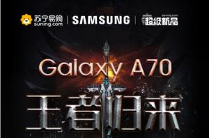 三星Galaxy A70连续四天斩获苏宁销量王,王者归来!