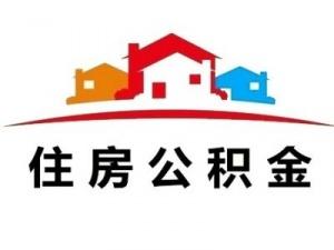 南宁:孩子买房还贷 父母可限额提取公积金支付