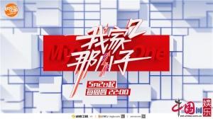 爆款综艺《我家那小子》第二季5月2日回归