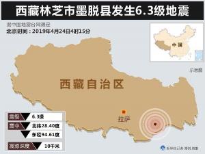 西藏林芝市墨脫縣發生6.3級地震