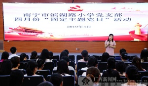 南宁市滨湖路小学党支部开展主题党日活动