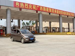 高清组图:兰海高速路防城收费站开通运营