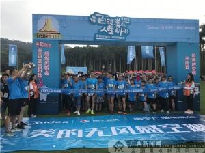 美的空调2019无风热跑赛在南宁举行