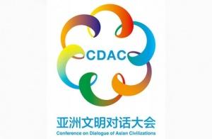 亚洲文明对话大会标志(Logo)发布