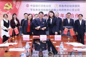 """党建融入业务 """"银政企""""三方合作共谋发展"""