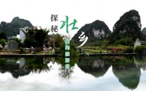 壯鄉邊海旅游帶 正成中國旅游業一顆耀眼明珠(圖)