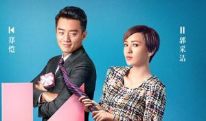 《下一任:前任》郭采潔鄭愷李東學飆戲談情