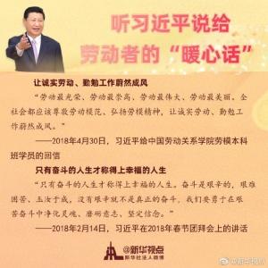 """致敬奮斗者——聽習近平總書記說給勞動者的""""暖心話"""""""