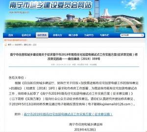 征求意见:南宁既有住宅加装电梯每部拟补贴5万元