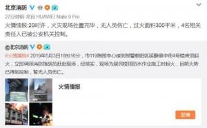 北京朝阳区一楼房顶火灾续报:4名责任人被控制