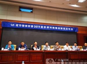 城市围棋联赛2019赛季ag电子游艺官网揭幕战将开战 亮点纷呈