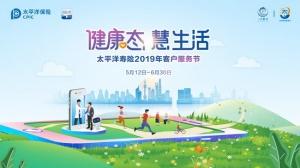 中国太保寿险2019年客户服务节开幕式倒计时
