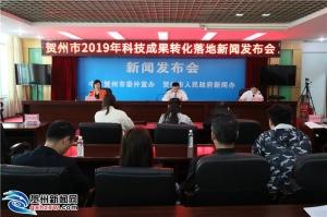 贺州市2019年科技成果转化落地新闻发布会召开