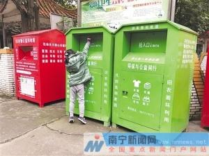 曾获赞的旧衣回收箱频遭嫌弃 揭秘:大多是商业行为