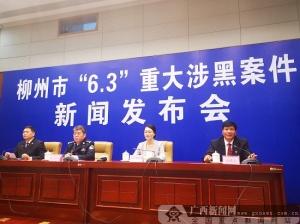 柳州市向全社会通报��6.3��重大涉黑案件情况
