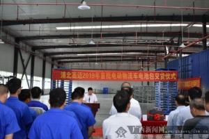 浦北高迈2019年首批电动物流车电池包交货