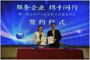 广西中小企业服务中心与中国联通广西分公司签署战略合作协议