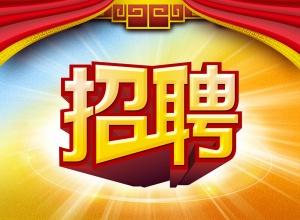招人!招人!广西新闻网智慧网群业务板块招人了!