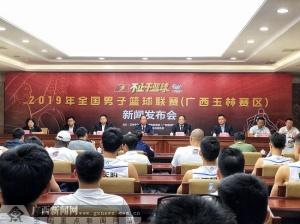 2019年全国男子篮球联赛(广西玉林赛区)18日开赛