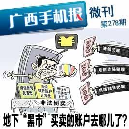 廣西手機報5月11日下午版