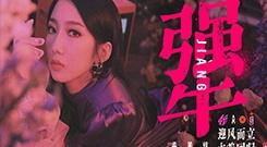 火箭少女101孟美岐新歌《犟》官方MV首发