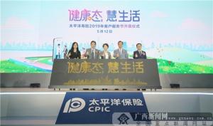 中国太保寿险2019年客户服务节盛大开幕