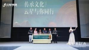 传承文化,为城市添精彩 | 云星首届文化艺术节启幕