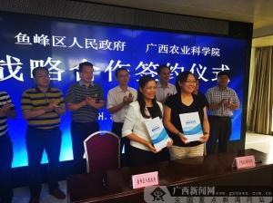 ag电子游艺官网市鱼峰区与广西农业科学院签订战略合作协议