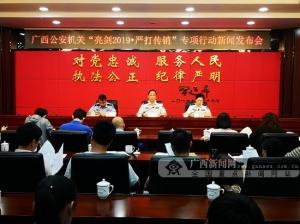 广西公安机关严打传销 抓获280名犯罪嫌疑人(图)