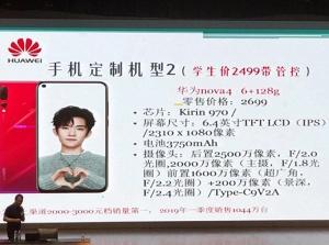 5月14日焦点图:柳州高中家长会推荐学生定制手机?