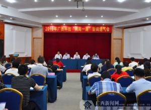 """2019年广西科技""""两周一展""""将于5月19-26日举行"""
