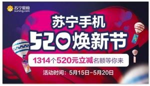 520苏宁门店买手机 1314名幸运锦鲤立减520元