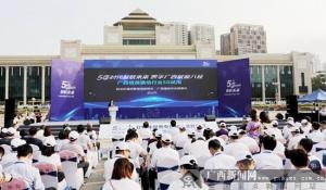 广西信息通信行业5G试用大会在南宁举行</a><a href=