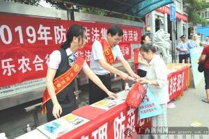 农行桂林平乐县支行开展防范非法集资宣传活动