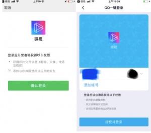 腾讯微视涉嫌滥用关系链 无法关闭好友推荐