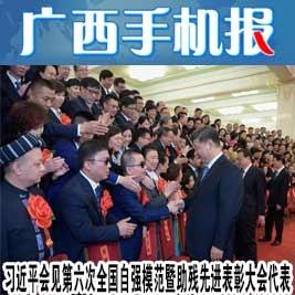 广西手机报5月17日上午版
